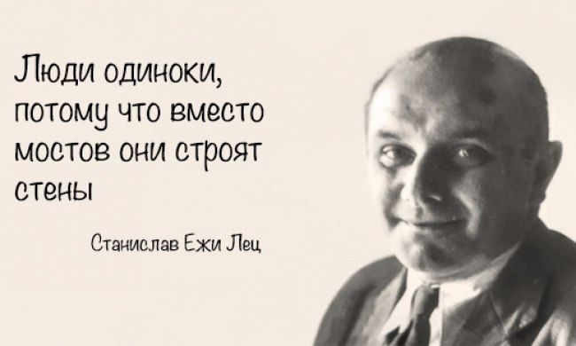 """Stanisław Jerzy Lec """"quotes""""цитаты"""""""" quotes about relationships,love and life,motivational phrases&thoughts./ цитаты об отношениях,любви и жизни,фразы и мысли,мотивация./"""