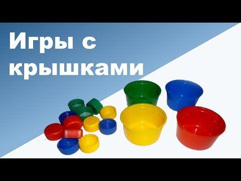 игры с крышками - YouTube