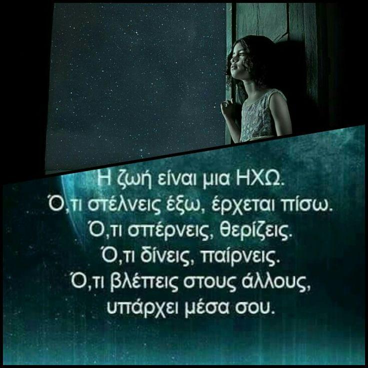 Life is an echo  Aglaia Kefala