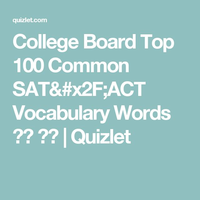 College Board Top 100 Common SAT/ACT Vocabulary Words 낱말 카드 | Quizlet