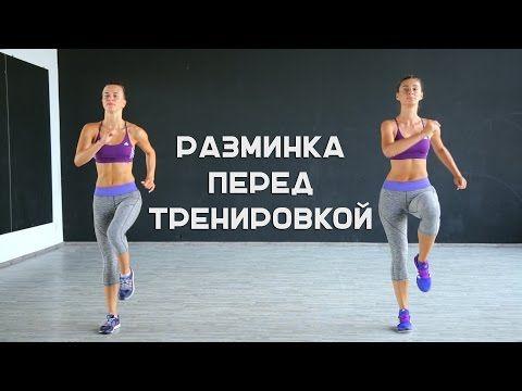 Разминка перед тренировкой [Workout | Будь в форме] - YouTube
