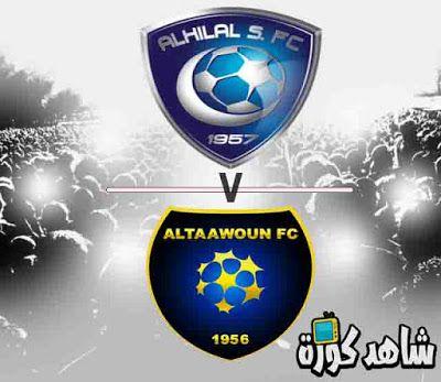 مشاهدة مباراة الهلال والتعاون بث مباشر اليوم 26 4 2019 في كأس خادم