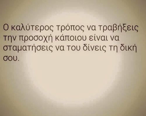 Image via We Heart It #alice #alisson #attention #Best #effect #greek #inspiration #is #love #photo #photography #quotes #Relationship #sean #ship #stop #text #texts #the #them #to #way #words #brakeup #attract #paying #aliki #Ελληνικά #someone's #ερωτας #στιχακια #κείμενα #φωτογραφια #ellhnika #ο #λέξεις #κείμενο #σου #φωτο #ειναι #να #σχεση #χωρισμος #αλίκη #εμπνευση #ρητα #καλυτερος #την #δική #του #τη #τροπος #προσοχη #δινεις #εφε #Σον #Άλισσον #τραβηξεις #καποιου #σταματησεις
