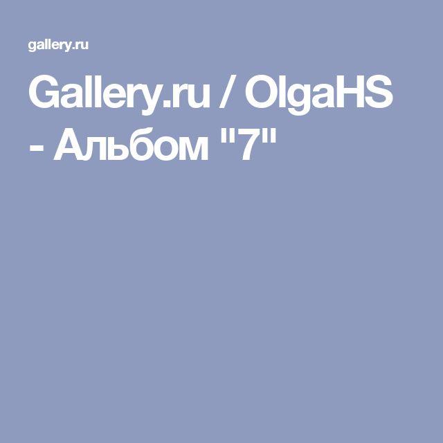 "Gallery.ru / OlgaHS - Альбом ""7"""