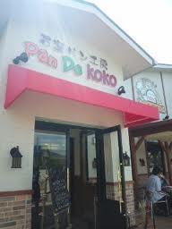 Pan de KOKO: Suzuka, Japan (Bakery)