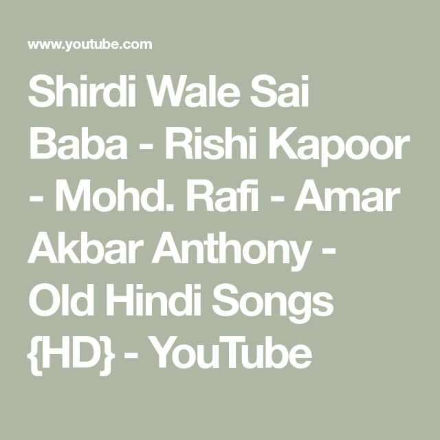 Shirdi Wale Sai Baba - Rishi Kapoor - Mohd. Rafi - Amar Akbar Anthony - Old Hindi Songs {HD} - YouTube