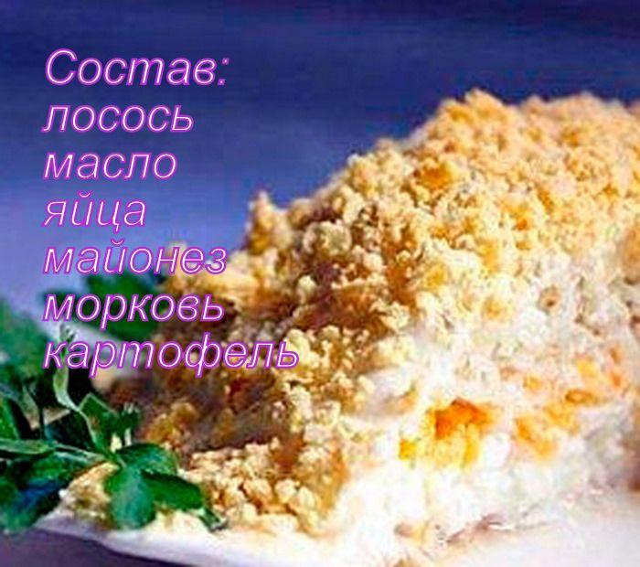 Рыбный салат из консервов скумбрии