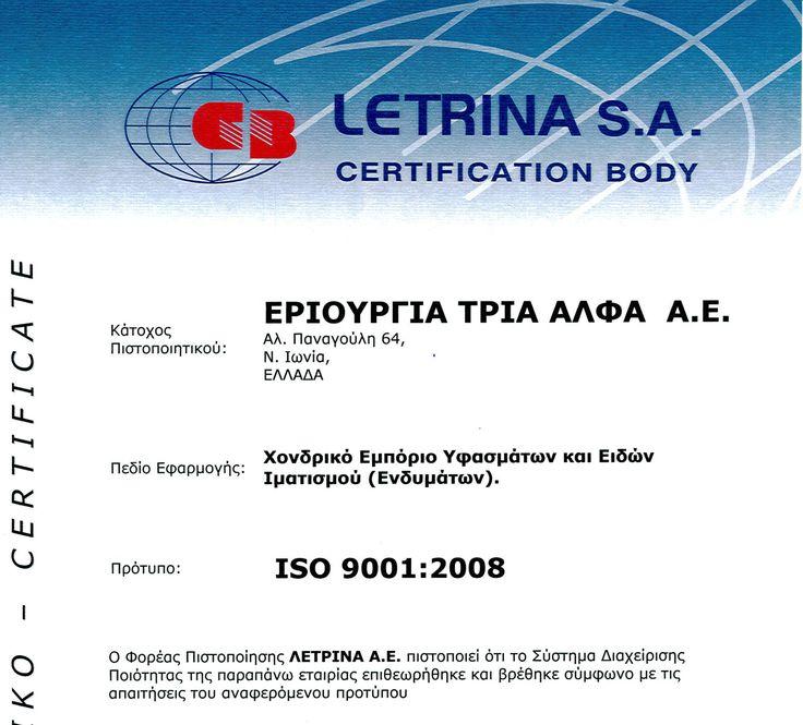 Ο συνεργάτης μας ΕΡΙΟΥΡΓΙΑ ΤΡΙΑ ΑΛΦΑ ΑΕ πιστοποιήθηκε με το ISO 9001:2008 για την Δραστηριότητα Χονδρικό Εμπόριο Υφασμάτων και ειδών Ιματισμού (Ενδυμάτων). Δείτε παρόμοιες υπηρεσίες στο link http://goo.gl/XoXkRK