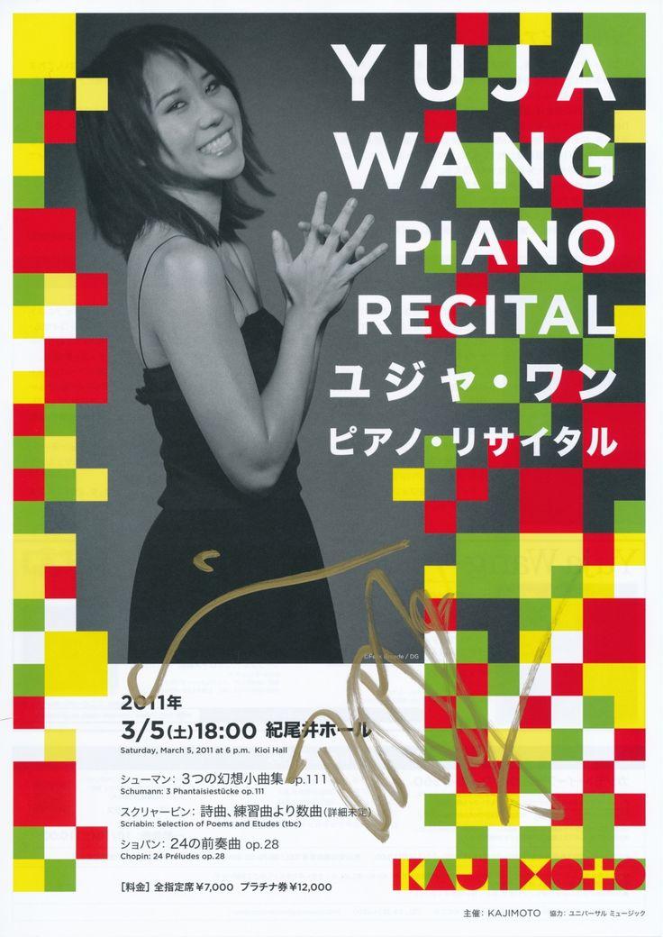 2011.03.05 王羽佳 Yuja Wang