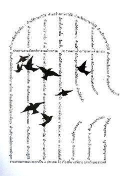 concrete poetry, visual poetry, calligramme,