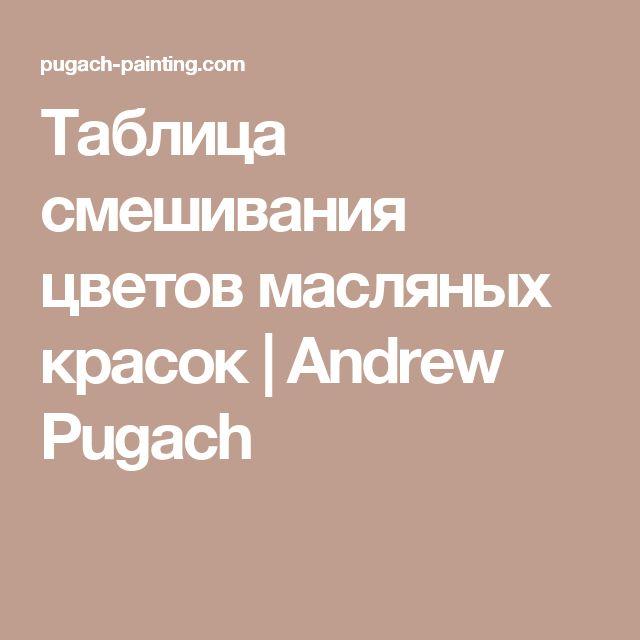 Таблица смешивания цветов масляных красок | Andrew Pugach