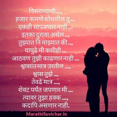 Image Result For Marathi Kavita On Love For Boyfriend Munja Sad