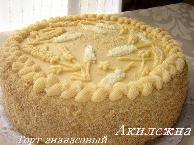 Торт «Ананасовый»