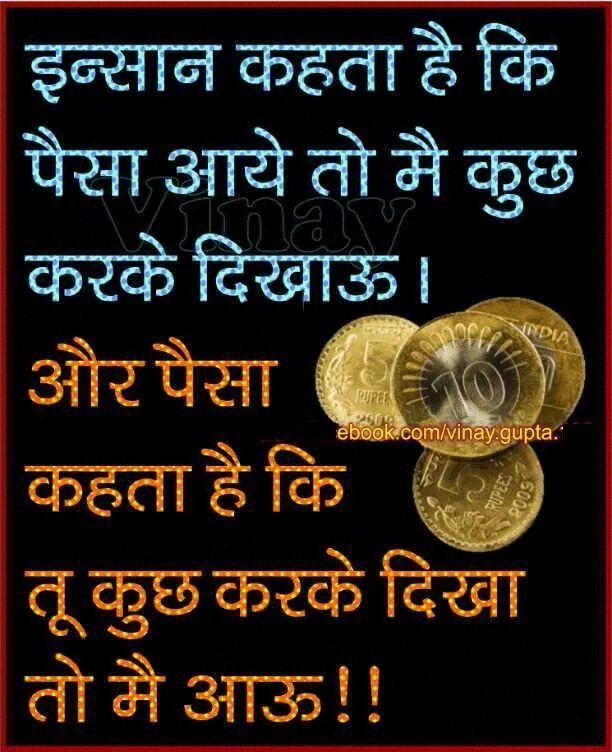 56 Best Hindi Thoughts Images On Pinterest