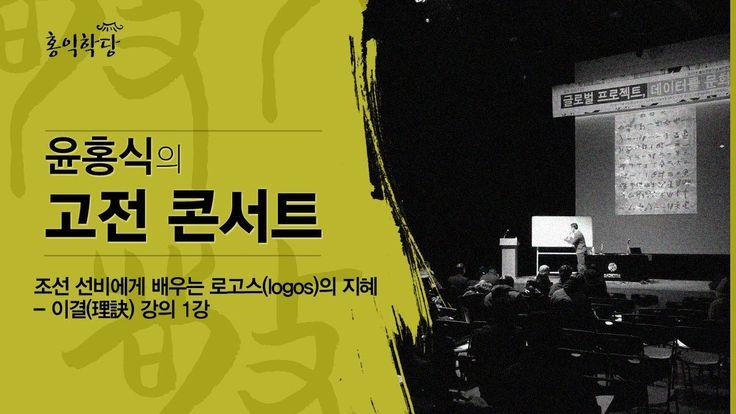 윤홍식의 이결(理訣) 1강 - 조선 선비에게 배우는 Logos의 지혜