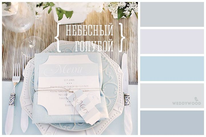 Вдохновение цветом: небесный голубой - http://weddywood.ru/vdohnovenie-cvetom-nebesnyj-goluboj/