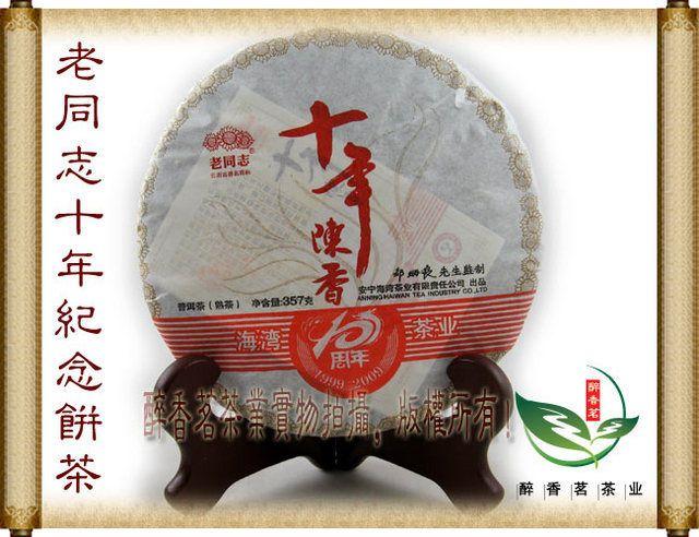 2009 Ten-Year-Anniversary Cake Haiwan Puer Tea /Pu'erh /Puerh Chinese Tea cake 35 for sale @ AtomicMall.com