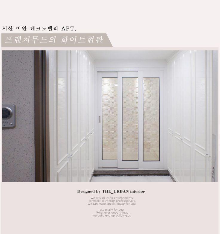 33평 아파트 리모델링.. (현관 인테리어 편) : 네이버 포스트
