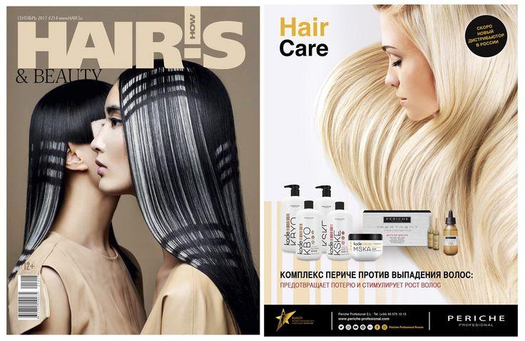 Nuestra linea Hair Care en la revista Hair's How.    www.periche-profesional.com