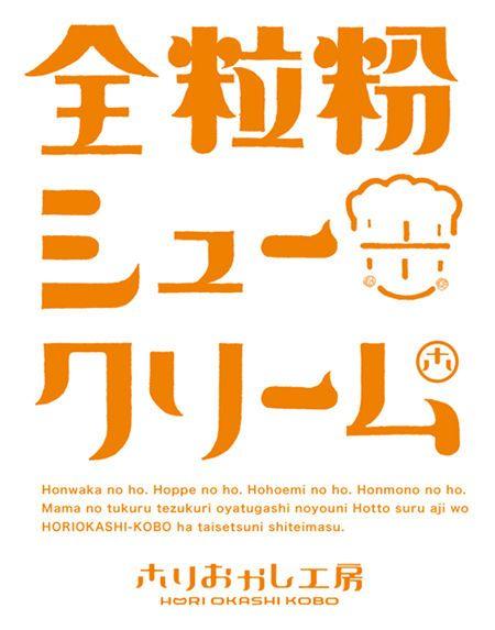 ホリおかし工房のメイン商品のひとつである「全粒粉シュークリーム」のロゴマーク