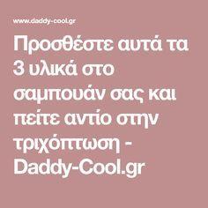 Προσθέστε αυτά τα 3 υλικά στο σαμπουάν σας και πείτε αντίο στην τριχόπτωση - Daddy-Cool.gr