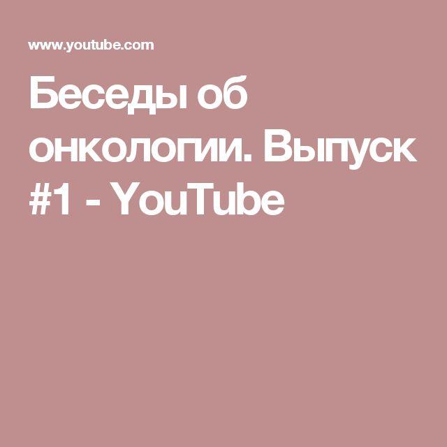 Беседы об онкологии. Выпуск #1 - YouTube