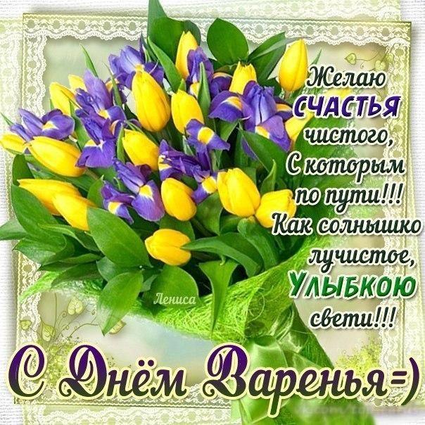 Поздравления с днем рождения женщине красивые в картинках тюльпаны