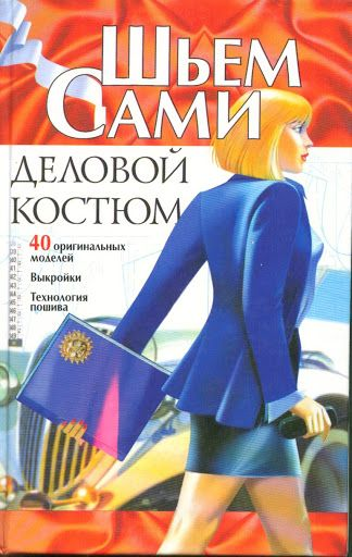 Шьем сами деловой костюм - Ирина Владимирова - Álbumes web de Picasa