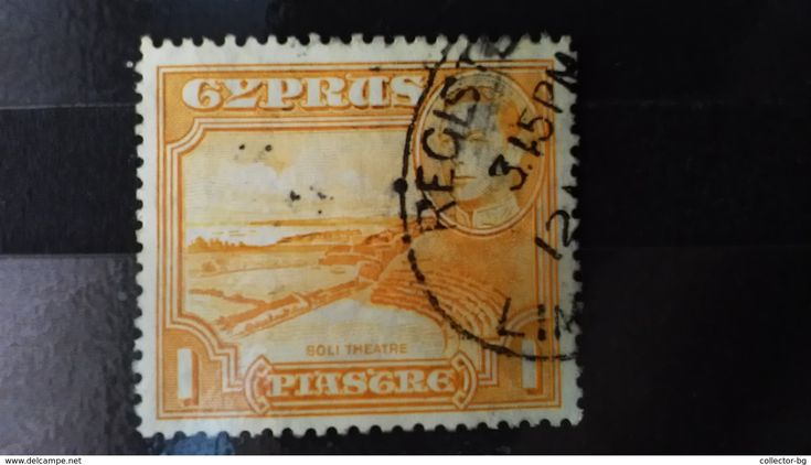 RARE 1 PIASTRE CYPRUS  SOLI TEATRE STAMP TIMBRE - Cyprus