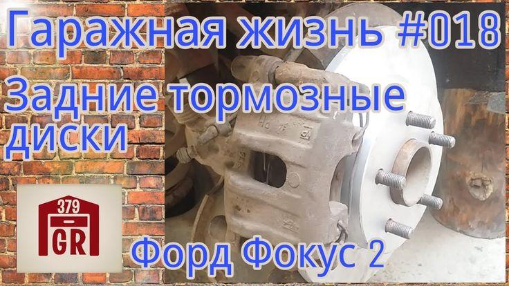 Замена задних тормозных дисков Форд Фокус 2 - #018 Гаражная жизнь (Гараж...