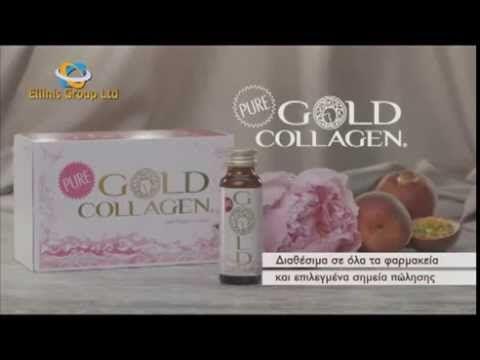 Κολλαγόνο Pure GOLD COLLAGEN   Liquid Collagen   www.puregoldcollagen.gr