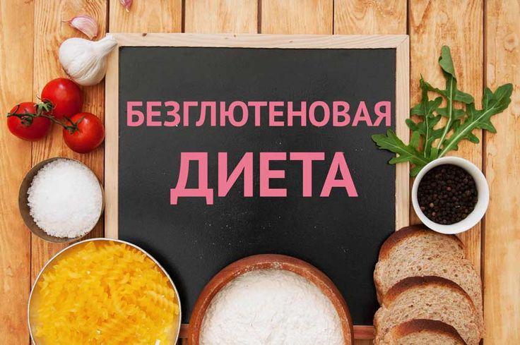 безглютеновая диета меню
