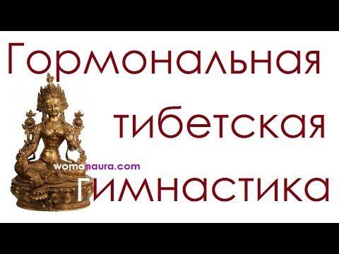 Тибетская гормональная гимнастика для оздоровления | Тибетская гормональ...