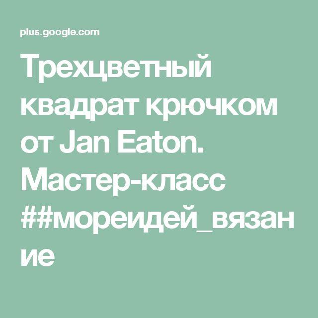 Трехцветный квадрат крючком от Jan Eaton. Мастер-класс ##мореидей_вязание