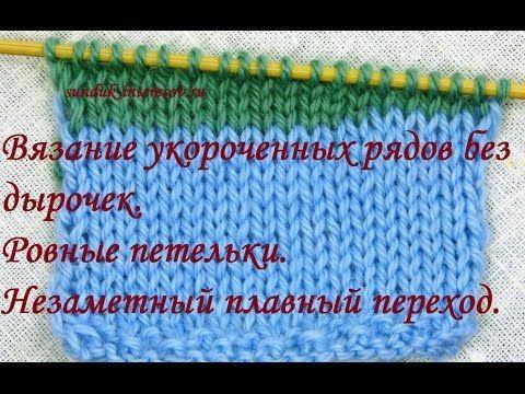 Как вязать укороченные ряды с незаметным переходом (немецкий способ)/ How to knit short rows - YouTube