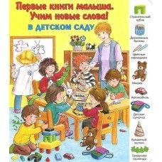 Первые книги малыша. Учим новые слова! В детском саду