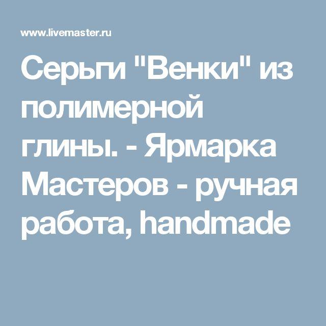 """Серьги """"Венки"""" из полимерной глины. - Ярмарка Мастеров - ручная работа, handmade"""