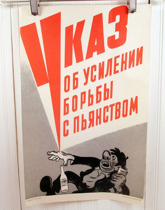 Vintage Poster Russian Propaganda 1987 by vintagegoodness on Etsy, $15.95