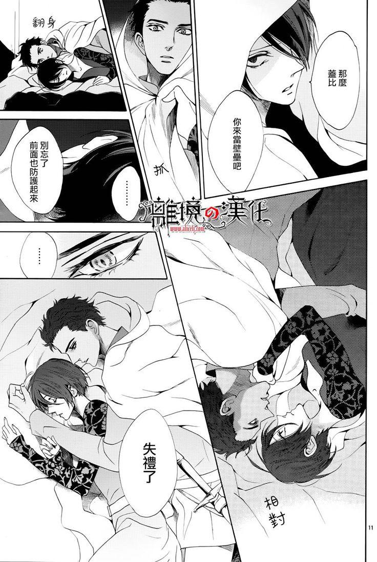 Baraou No Souretsu Ch.17 raw page 14 at www.Mangago.me