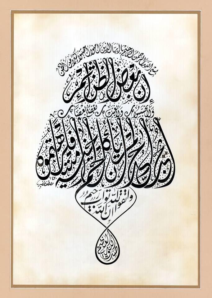 Zan ve gıybetin mahiyetini ortaya koyan âyet-i kerîme: HUCÜRÂT, 12  HATTAT: Mustafa Huzayr, dîvânî ve ta'lîk (H. 1430)