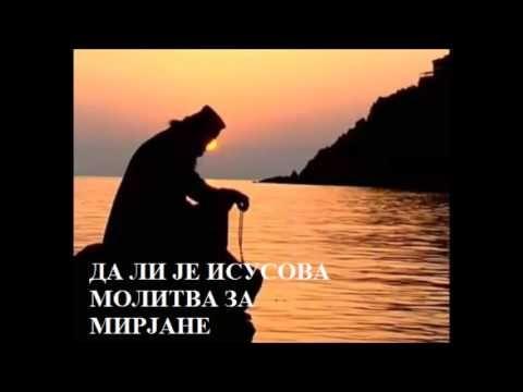 Да ли је Исусова молитва за мирјане - Протојереј Георгије Брејев духовник московског свештенства - YouTube