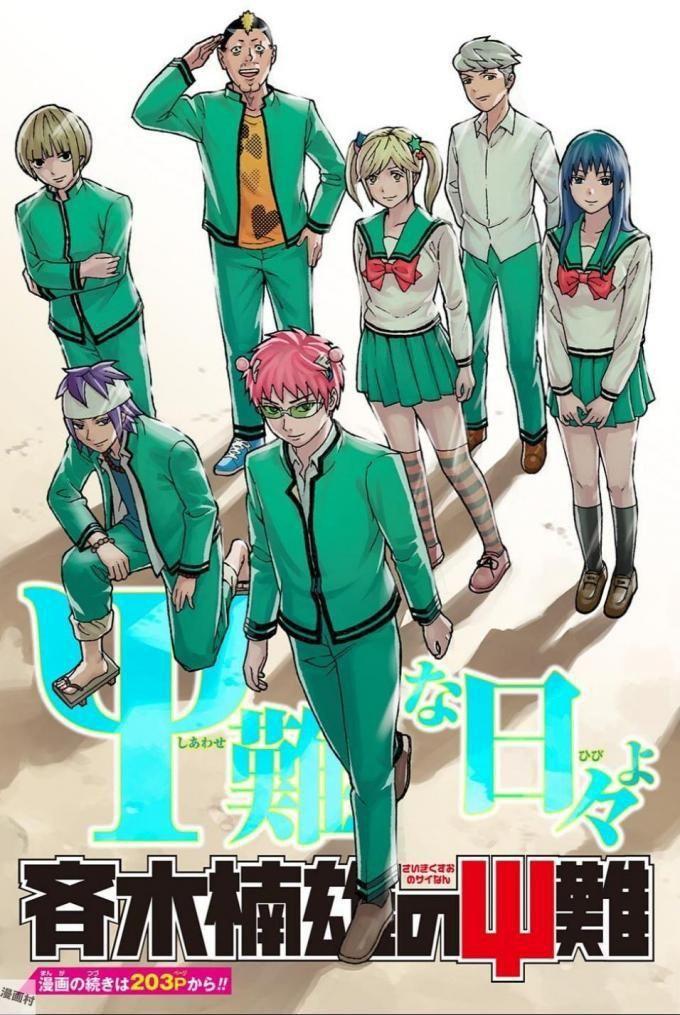 saiki kusuo no ψ nan Saiki, Disastrous, Manga
