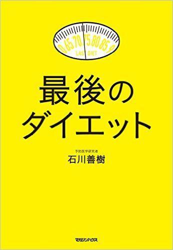 最後のダイエット : 石川 善樹 : 本 : Amazon