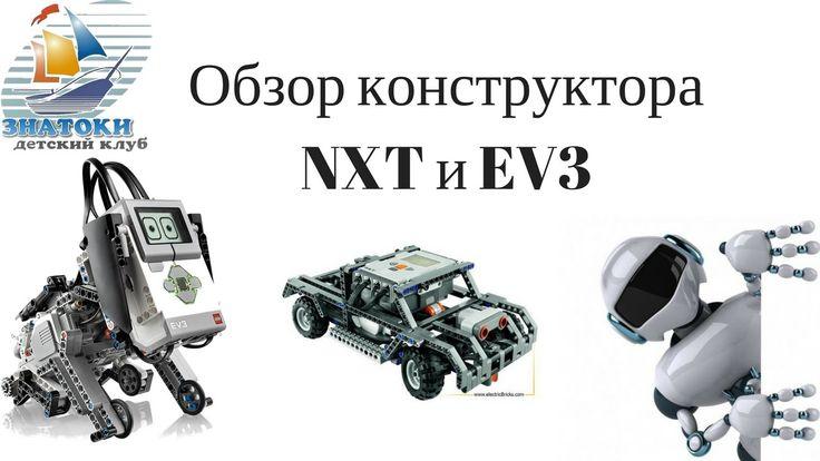 Обзор наборов nxt и ev3