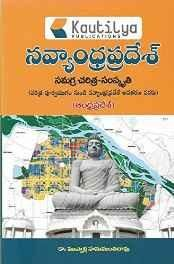 Navyandhra Pradesh History and Culture [ TELUGU MEDIUM ] (Telugu) Paperback ? 2016