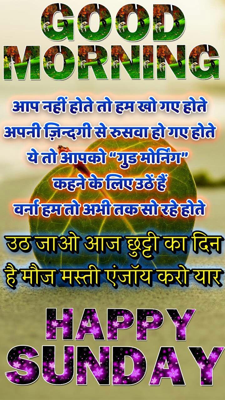 Good Morning Happy Sunday Whatsaap Status Pic New Pic Hindi Pic