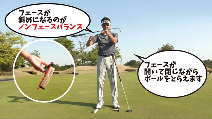 How to choose the putter that suits your stroke-Hidemasa Hoshino professional golf lesson video