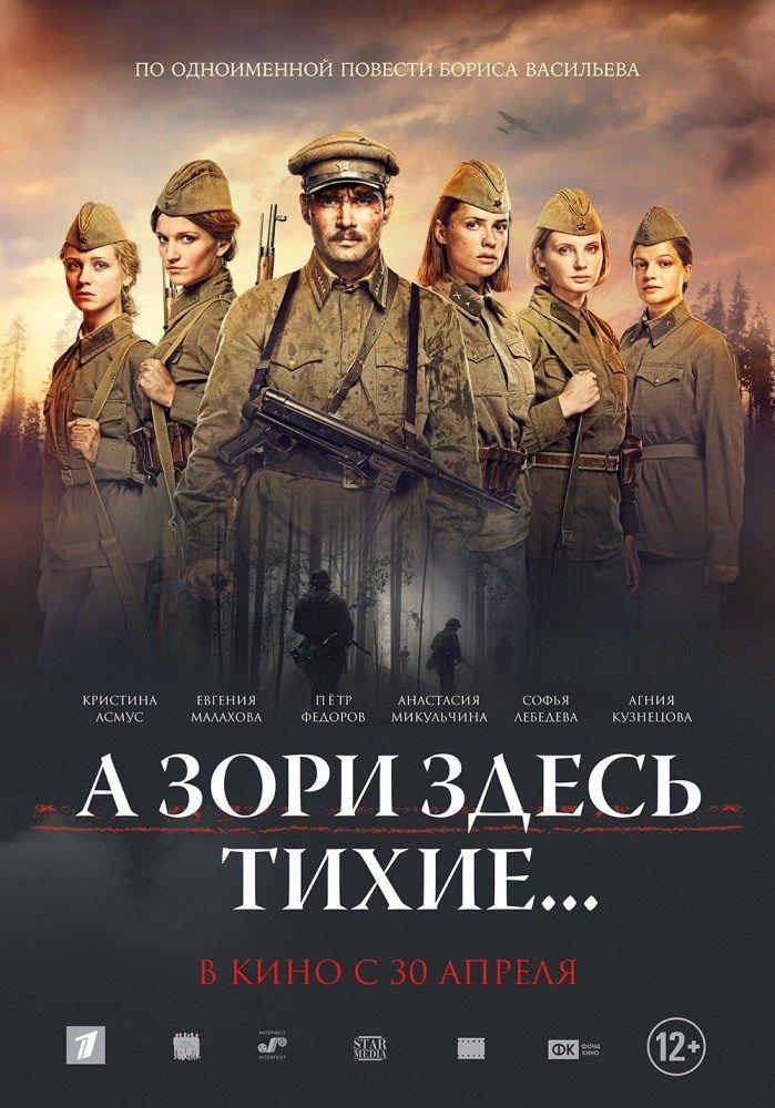 """Résultat de recherche d'images pour """"l'amiral film russe 2009"""""""