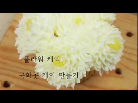 홈베이킹 - 버터크림 애플블라썸, 아네모네 짜기 - YouTube