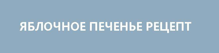 ЯБЛОЧНОЕ ПЕЧЕНЬЕ РЕЦЕПТ http://pyhtaru.blogspot.com/2017/02/blog-post_339.html  Очень вкусное яблочное печенье!  Ингредиенты:  - сливочное масло - 100 гр. - сахар - 7 ст.л. - яйцо - 1шт. - мука 1,5-2 граненых стакана - соль - 0,5 ч.л. - разрыхлитель - 1 ч.л. - яблоки - 3 шт.среднего размера  Читайте еще: ================================ ЯИЧНИЦА-БОЛТУНЬЯ РЕЦЕПТ http://pyhtaru.blogspot.ru/2017/02/blog-post_94.html ================================  Приготовление:  В размягченное сливочное…